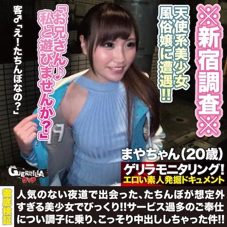 【ゲリラ】勃起乳首ぽっち風俗嬢 まやちゃん (20歳)