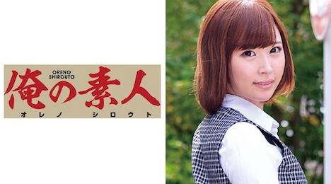 【俺の素人】Maya (不動産賃貸業務受付) 1