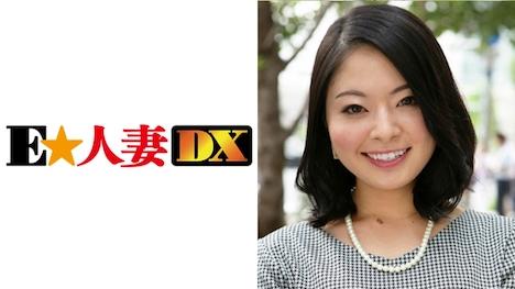 【E★人妻DX】【セレブ奥さま】わかばさん