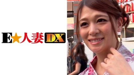 【E★人妻DX】ミカさん 37歳