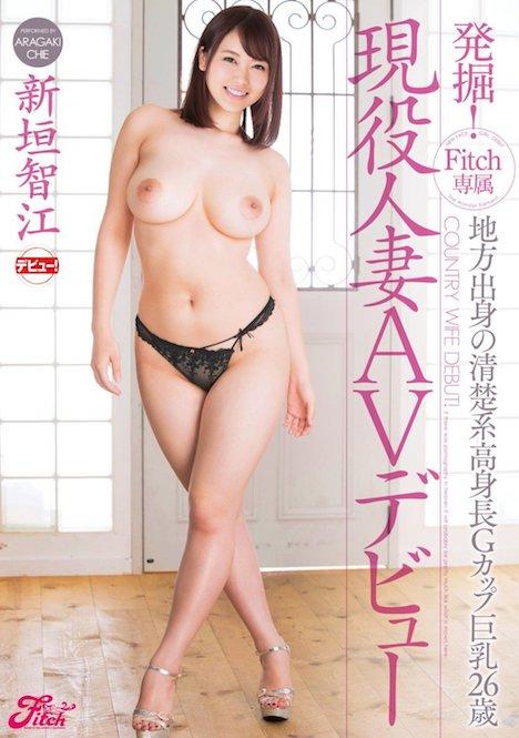 発掘!Fitch専属 現役人妻AVデビュー 地方出身の清楚系高身長Gカップ巨乳26歳 新垣智江