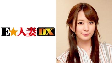 【E★人妻DX】【セレブ奥さま】ゆきさん (29)
