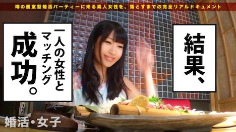 【プレステージプレミアム】婚活女子10 朱理沙 27歳 看護師 4