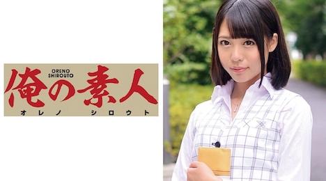 【俺の素人】Yua (信用金庫融資担当業務) 1