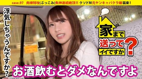 【ドキュメンTV】家まで送ってイイですか? case 97 真央さん 23歳 キャバ嬢(私服キャバクラ) 1