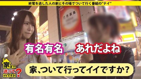 【ドキュメンTV】家まで送ってイイですか? case 97 真央さん 23歳 キャバ嬢(私服キャバクラ) 2