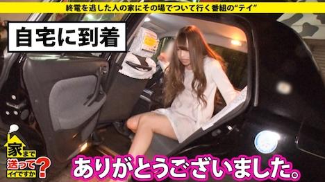 【ドキュメンTV】家まで送ってイイですか? case 97 真央さん 23歳 キャバ嬢(私服キャバクラ) 4