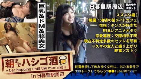 【プレステージプレミアム】朝までハシゴ酒 20 in 日暮里駅周辺 すず 24歳 メイドカフェ店員 1