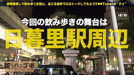 【プレステージプレミアム】朝までハシゴ酒 20 in 日暮里駅周辺 すず 24歳 メイドカフェ店員 2