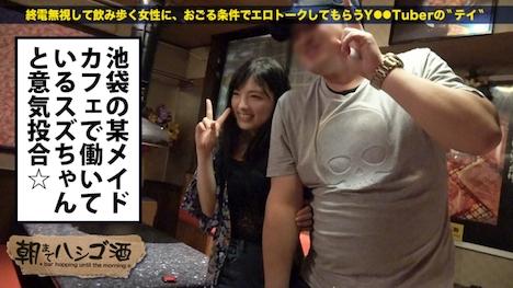 【プレステージプレミアム】朝までハシゴ酒 20 in 日暮里駅周辺 すず 24歳 メイドカフェ店員 5