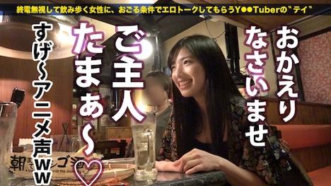 【プレステージプレミアム】朝までハシゴ酒 20 in 日暮里駅周辺 すず 24歳 メイドカフェ店員 6