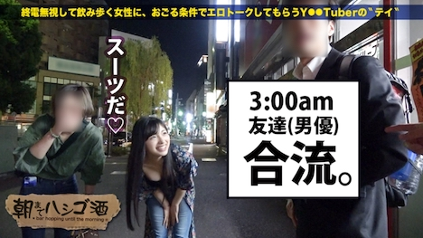 【プレステージプレミアム】朝までハシゴ酒 20 in 日暮里駅周辺 すず 24歳 メイドカフェ店員 8