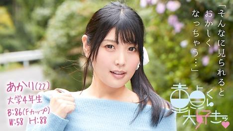【童貞くん大好きッ】あかり(22)