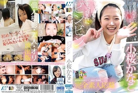 【新作】すっぴんにビンビン 小桜かなこ 15