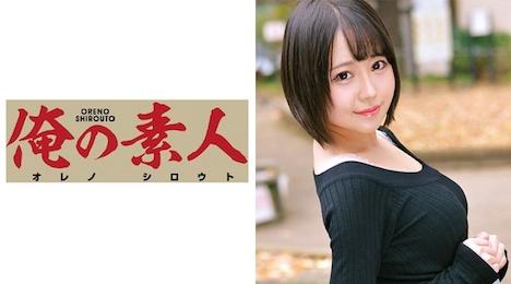 【俺の素人】AIちゃん (大学2年生 食物栄養学科) 1