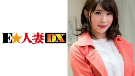 【E★人妻DX】【セレブ奥さま】 理紗さん 31歳