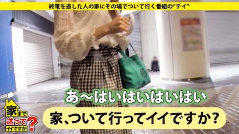 【ドキュメンTV】家まで送ってイイですか? case 98 ゆりなさん 23歳 スーツの販売員 2
