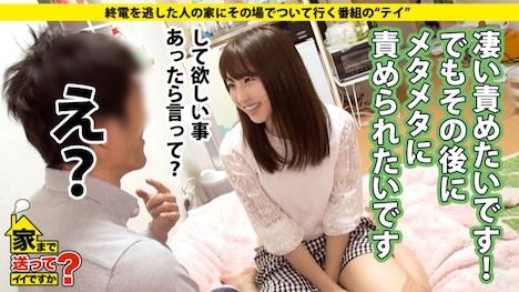 【ドキュメンTV】家まで送ってイイですか? case 98 ゆりなさん 23歳 スーツの販売員 8