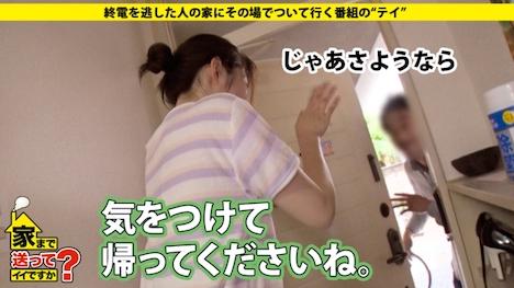 【ドキュメンTV】家まで送ってイイですか? case 98 ゆりなさん 23歳 スーツの販売員 17