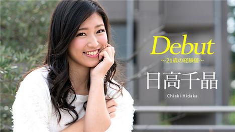 【カリビアンコム】Debut Vol 47 ~21歳の経験値~ 日高千晶 1