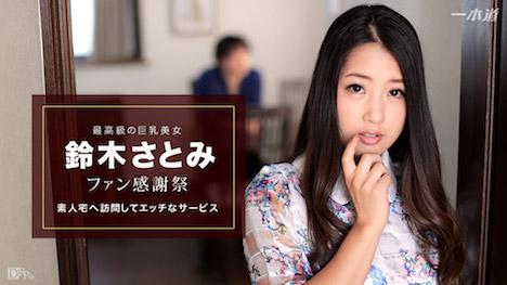 【一本道】鈴木さとみ 〜ファン感謝祭素人宅訪問〜 鈴木さとみ