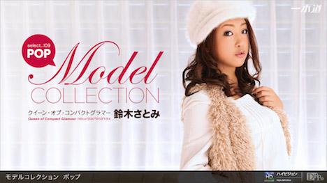 【一本道】Model Collection select 109 ポップ 鈴木さとみ