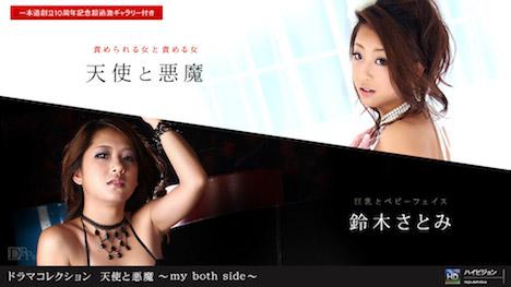 【一本道】天使と悪魔 〜my both side〜 Vol 3 鈴木さとみ