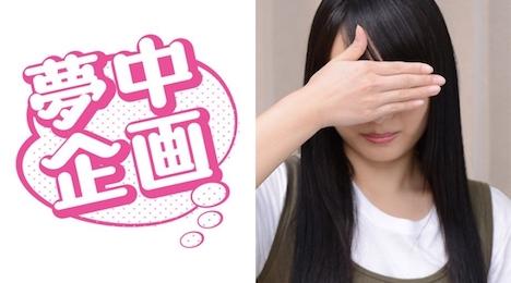 【夢中企画】女子学生イカセに夢中! ひより 1