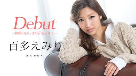 【カリビアンコム】Debut Vol 48 ~無類のおじさん好きですぅ~ 百多えみり(水川スミレ、水稀みり) 1