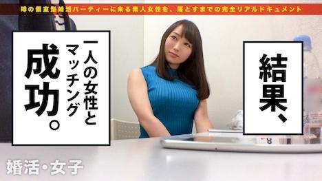 【プレステージプレミアム】婚活女子 11 桐谷なおさん 24歳 IT企業勤務 3