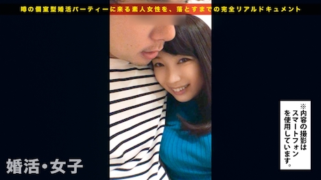 【プレステージプレミアム】婚活女子 11 桐谷なおさん 24歳 IT企業勤務 6