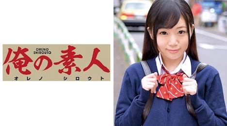 【俺の素人】あゆりちゃん (Acup) 女子校生 1