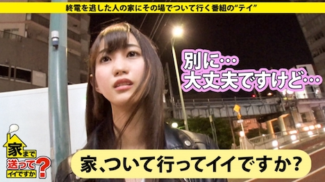 【ドキュメンTV】家まで送ってイイですか? case 100 あやかさん 23歳 ディーラー受付嬢 2