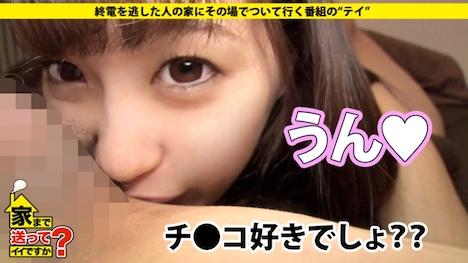 【ドキュメンTV】家まで送ってイイですか? case 100 あやかさん 23歳 ディーラー受付嬢 10