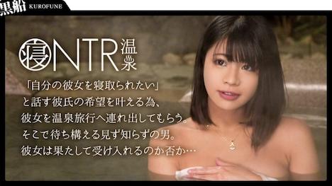 【黒船】【NTR温泉】僕にはもったいないくらい可愛いくて美肌な彼女が見ず知らずの男とHをしたらどんな表情をしてヤルのか見てみたい さや(20) 1