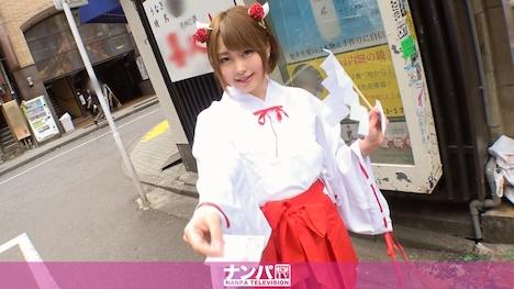 【ナンパTV】コスプレカフェナンパ 39 あかり 20歳 巫女カフェのバイト 1
