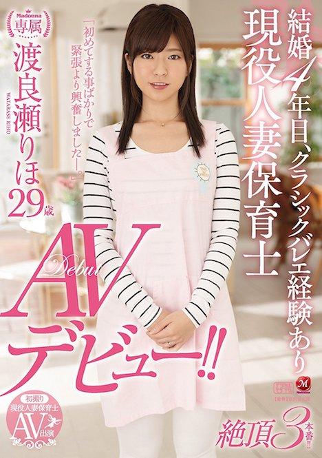 結婚4年目、クラシックバレエ経験あり 現役人妻保育士 渡良瀬りほ29歳AVデビュー!! 1
