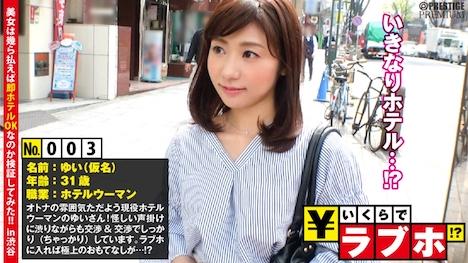 【プレステージプレミアム】いくらでラブホ!? No 003 ゆい 31歳 1