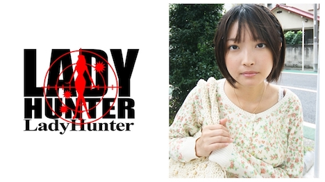 【Lady Hunter】ゆず
