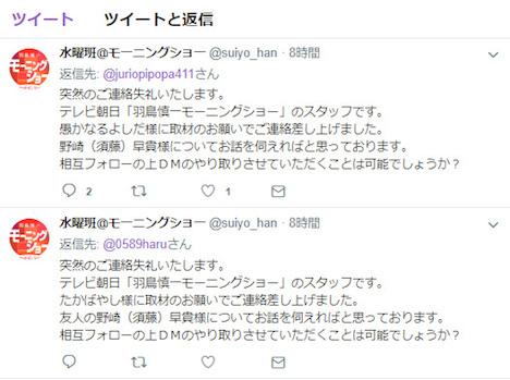 野崎幸助の妻がAV出演疑惑 1-6