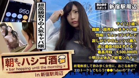 【プレステージプレミアム】朝までハシゴ酒 22 in新宿駅周辺 まいちゃん 21歳 キャバクラ嬢 1