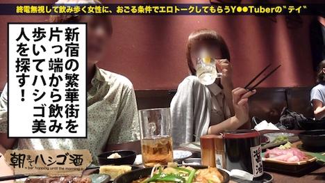 【プレステージプレミアム】朝までハシゴ酒 22 in新宿駅周辺 まいちゃん 21歳 キャバクラ嬢 3