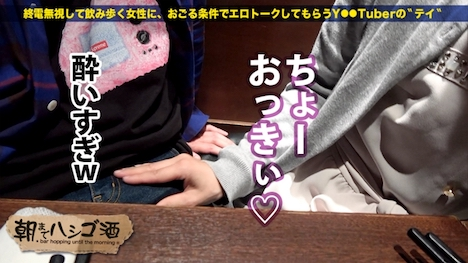 【プレステージプレミアム】朝までハシゴ酒 22 in新宿駅周辺 まいちゃん 21歳 キャバクラ嬢 5