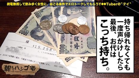 【プレステージプレミアム】朝までハシゴ酒 22 in新宿駅周辺 まいちゃん 21歳 キャバクラ嬢 6