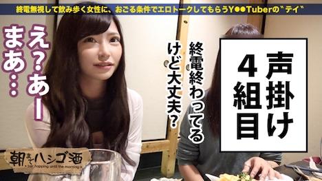 【プレステージプレミアム】朝までハシゴ酒 22 in新宿駅周辺 まいちゃん 21歳 キャバクラ嬢 7