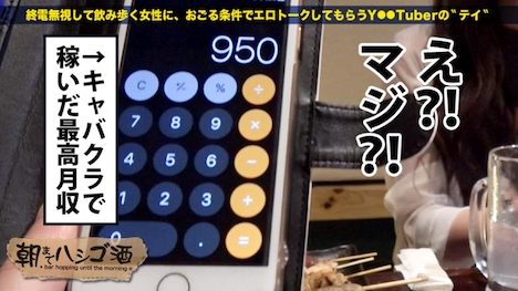 【プレステージプレミアム】朝までハシゴ酒 22 in新宿駅周辺 まいちゃん 21歳 キャバクラ嬢 8