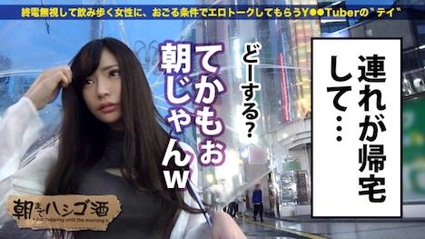 【プレステージプレミアム】朝までハシゴ酒 22 in新宿駅周辺 まいちゃん 21歳 キャバクラ嬢 11