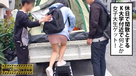 【プレステージプレミアム】私立パコパコ女子大学 女子大生とトラックテントで即ハメ旅 Report 050 のぞみ 19歳 女子大生(文学部2年) 3