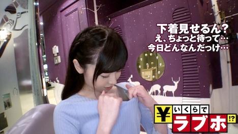【プレステージプレミアム】いくらでラブホ!? No 004 くるみ 21歳 6