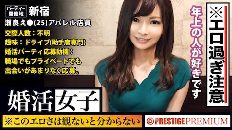 【プレステージプレミアム】婚活女子12 瀬良えま 25歳 アパレル店員 1
